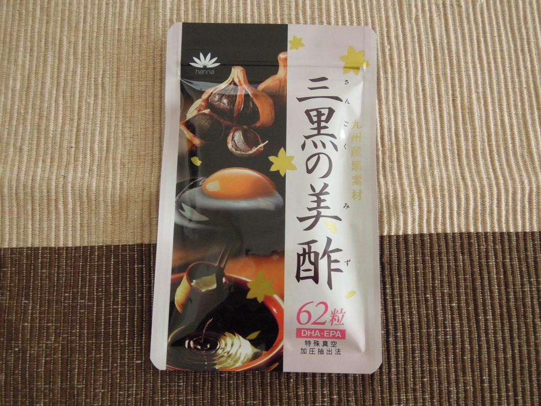 三黒の美酢(さんごくのみず)は血圧にどう?amazonで市販されている?